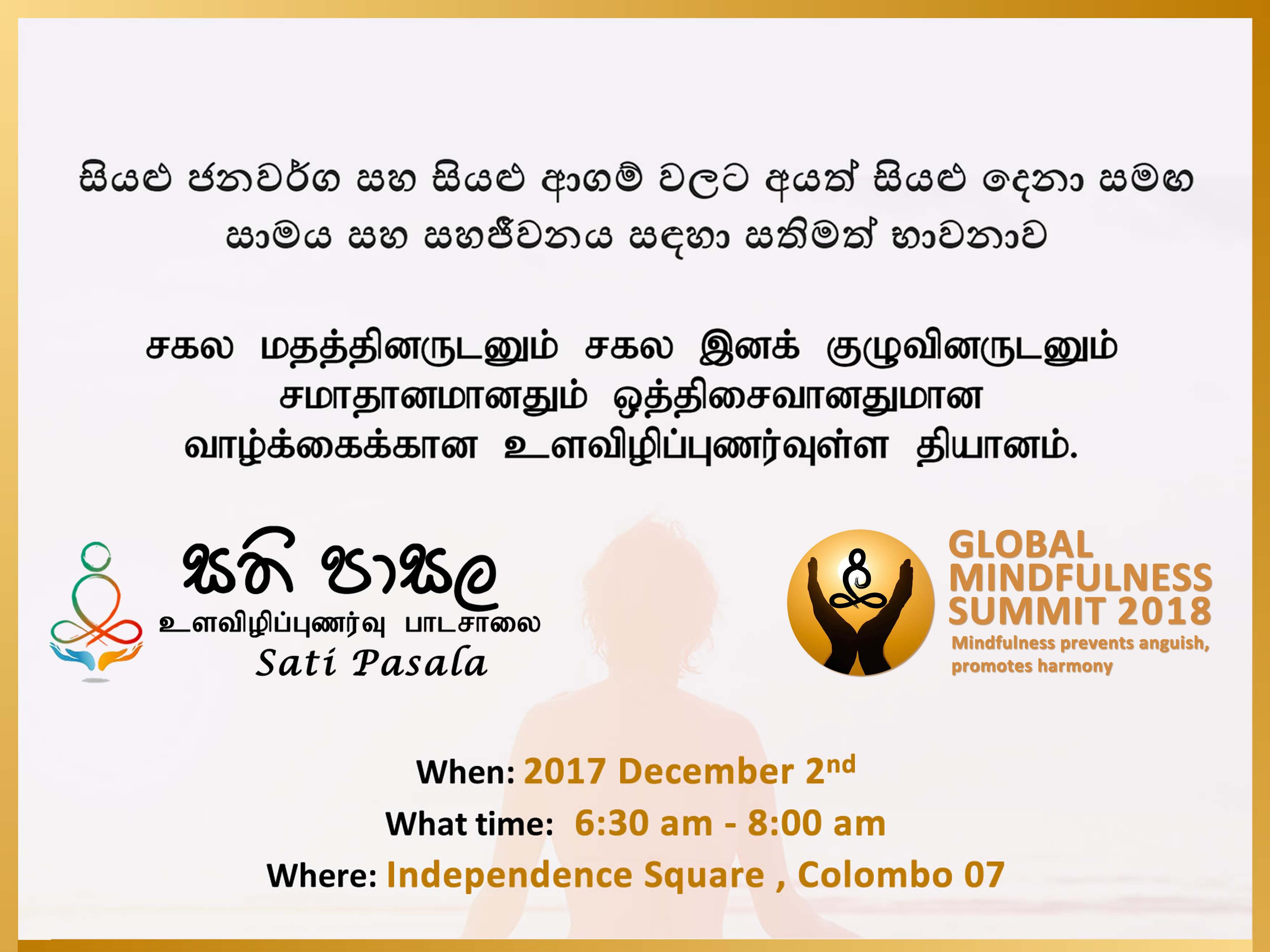 Mindfulness Group Meditation with all religions, faiths (Saturday December 2nd @ 6.30am, Independence Square)